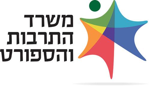 עריכת אגף דוברות משרד התרבות והספורט logo
