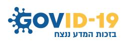 עריכת אגף האתר הלאומי למחקרי הקורונה logo