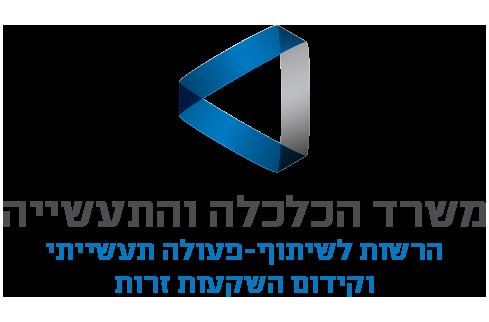 עריכת אגף הרשות לשיתוף פעולה תעשייתי וקידום השקעות זרות logo